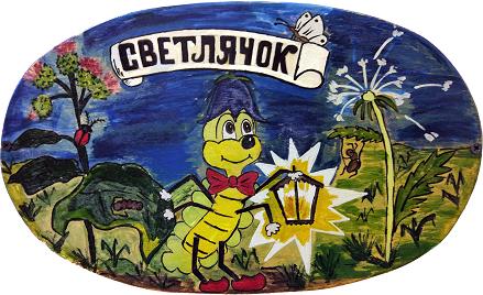 Раскраска. Пчеленок с пирогом - раскраска из мультфильма: лунтик и ... | 268x439